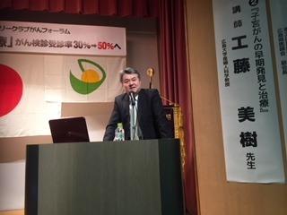 工藤美樹先生4.JPG